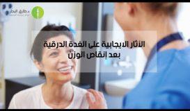الآثار الايجابيه التي تسببها جراحات السمنه على الغده الدرقيه و علاجها بعد إنقاص الوزن