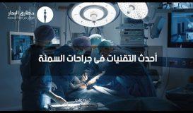 أحدث التقنيات في عالم جراحات السمنة