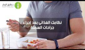 ما هو النظام الغذائي بعد اجراء حراحات السمنة؟