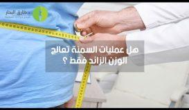 هل عمليات السمنه تعالج الوزن الزائد فقط ؟